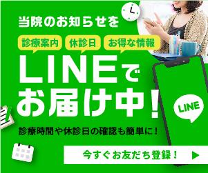 画像:LINEバナー