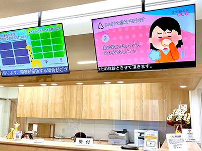 医療情報配信テレビ